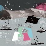 校庭カメラガール / Ghost Cat (Tapestok Records)