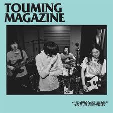 透明雑誌 / 僕たちのソウルミュージック