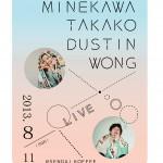 嶺川貴子 & Dustin Wong初の日本ツアー!仙台→京都→神戸