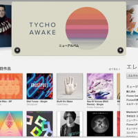 iTunes Electronic Top