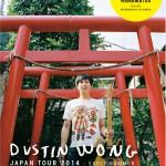 Dustin Wong Japan Tour 2014 – Early Summer –