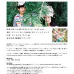 嶺川貴子&Dustin Wong インストア・イベント @タワーレコード渋谷
