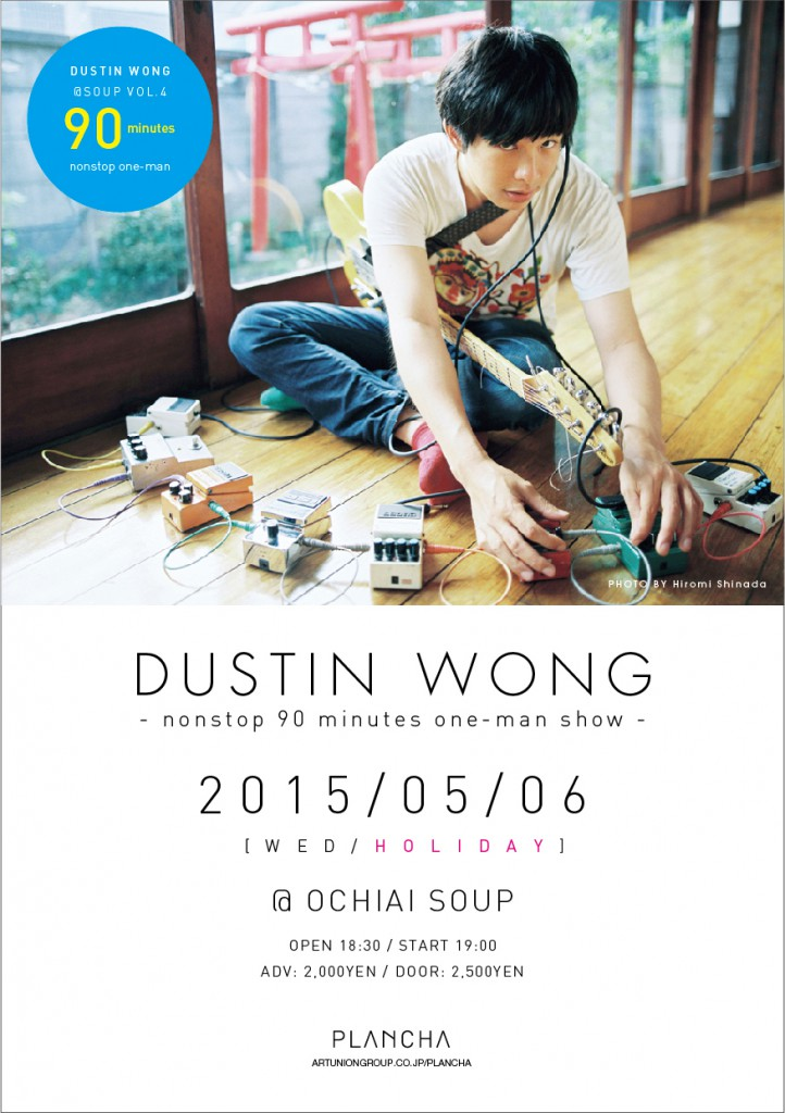 DUSTIN WONG SOUP VOL.4