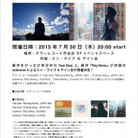 Teen Daze x submerseミニ・ライヴ & サイン会 @タワーレコード渋谷店