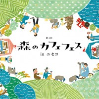 「森のカフェフェスinニセコ」特別番組が7/24(金)に放送!