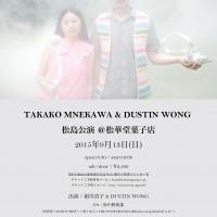 嶺川貴子 & Dustin Wong 松島公演 @松華堂菓子店