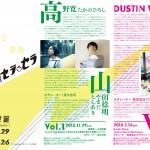 Dustin Wong出演!月刊ケ・セラ・セラ -田舎と音楽- Vol.2