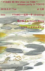 tokyo_omote