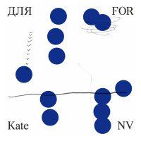 KATE NVの新作『для FOR』の日本盤のボーナス・トラックに食品まつり a.k.a foodmanリミックス収録決定